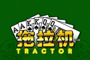 4399纸牌拖拉机_拖拉机,拖拉机小游戏,4399小游戏 www.4399.com