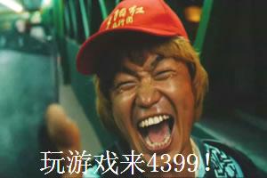 王宝强搞笑表情