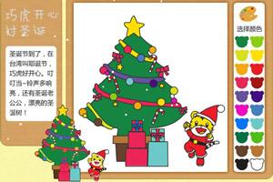 画笔巧虎之圣诞降临